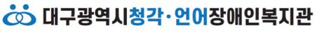 대구광역시청각·언어장애인복지관